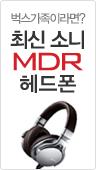 벅스가족이라면? 최신 소니 MDR 헤드폰