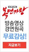 복면가왕 방송영상 경연원곡 무료감상! - 지금보기