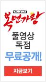 복면가왕 풀영상 독점 무료공개! - 지금보기