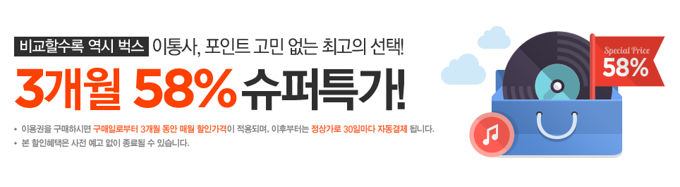 3개월 58% 슈퍼특가!