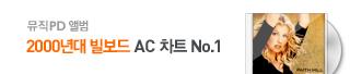 [뮤직PD앨범] 2000년대 빌보드 AC차트 No.1