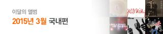[이달의 앨범] 3월 국내 편