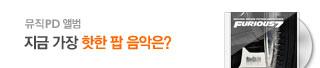 [뮤직PD앨범] 빌보드