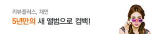 [리뷰플러스] 채연 - 안봐도 비디오 제작현장 공개