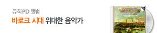 [뮤직PD앨범] 클래식 3편