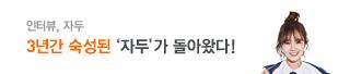 [인터뷰] 자두 - 대체 불가능한 자두 컴백