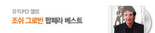 [뮤직PD앨범] 조쉬 그로반
