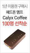 1년 이용권 구매시 헤드폰 앰프 Calyx Coffee 100명 선착순