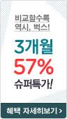 비교할수록 역시 벅스. 3개월 57% 슈퍼특가! - 혜택 자세히보기