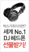 벅스가족이라면? 세계 NO.1 DJ 헤드폰 - 선물받기!