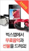 벅스앱에서 무료음악과 선물을 드려요!