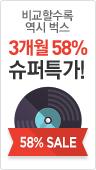 비교할수록 역시 벅스. 3개월 58% 슈퍼특가!