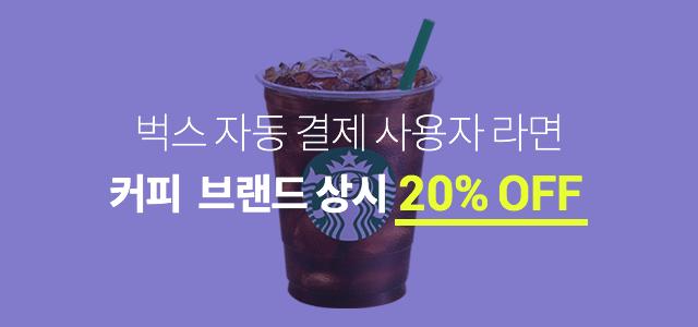 벅스 자동 결제 사용자라면 커피 브랜드 상시 20% OFF