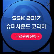 SSK 2017 슈퍼사운드 코리아 - 무료관람 신청